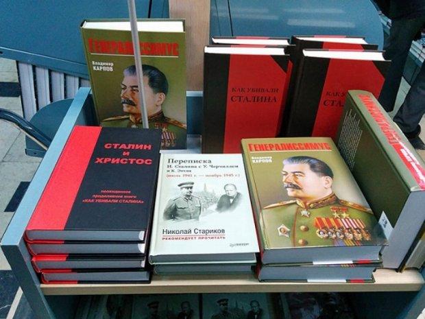 Книги про героїзм Сталіна популярніші за романи про Путіна  (фото)