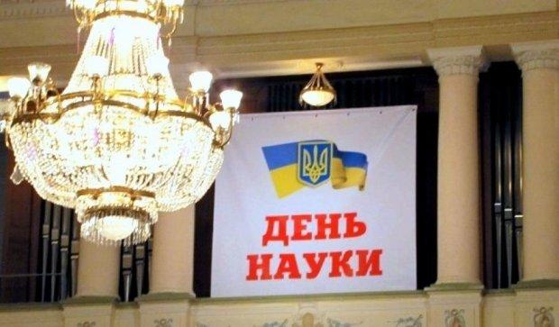 Украинская наука финансируется на уровне европейского университета