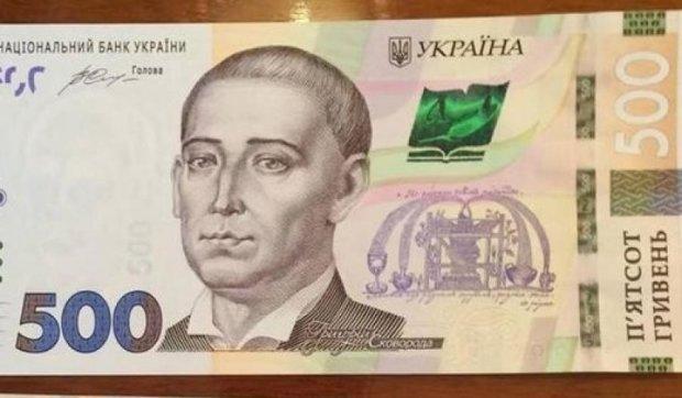Нацбанк презентовал новую купюру в 500 гривен