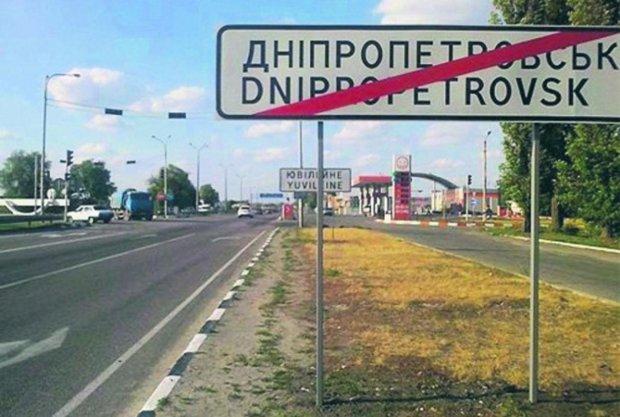 перейменування Дніпропетровської області
