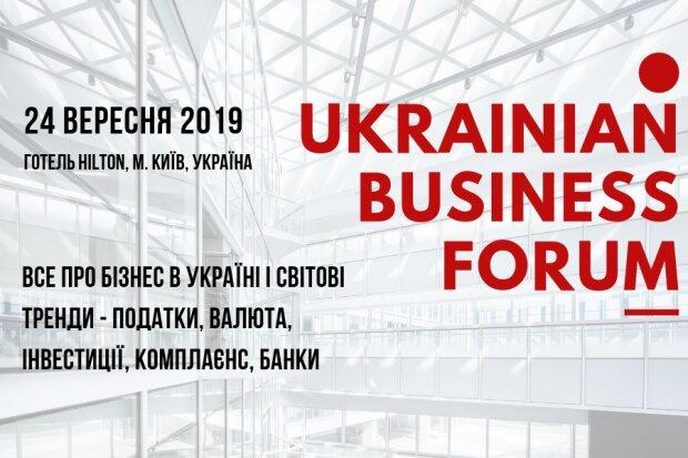 Український Бізнес Форум, 24 вересня 2019