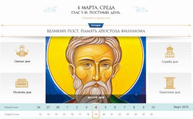 В России решили перейти на православные поисковики