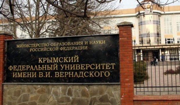 В крымском университете взорвали банкоматы