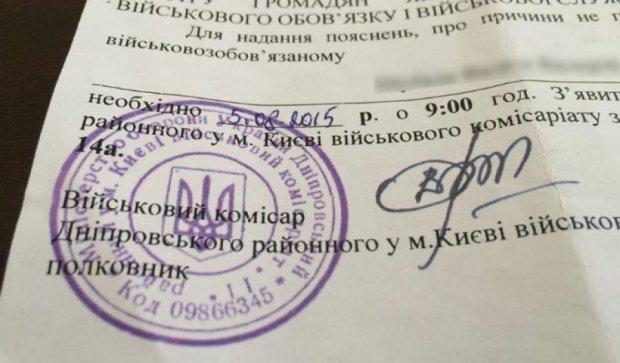 Киевлян начали пугать фальшивыми повестками накануне выборов