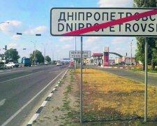 переименование Днепропетровской области