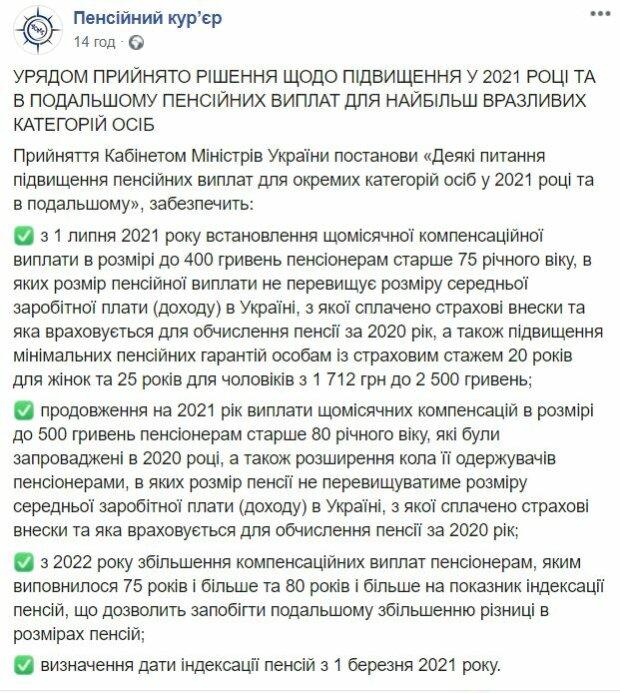 """Публікація """"Пенсійного кур'єра"""", скріншот: Facebook"""