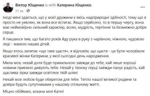 Скріншот: facebook.com/president.ukraine