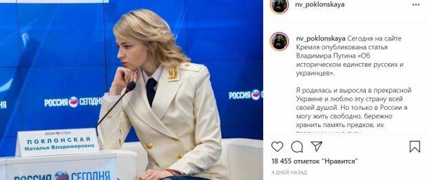 Публикация Наталии Поклонской, скриншот: Instagram
