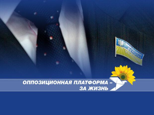 ОПЗЖ требует от ГБР расследовать преступления СБУ, совершенные в отношении народных депутатов