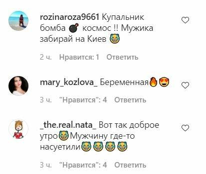 Коментарі до публікації, скріншот: Instagram
