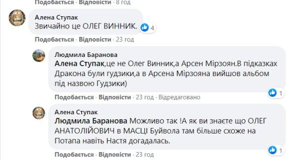 Коментарі, facebook.com/MaskaUkraineTV