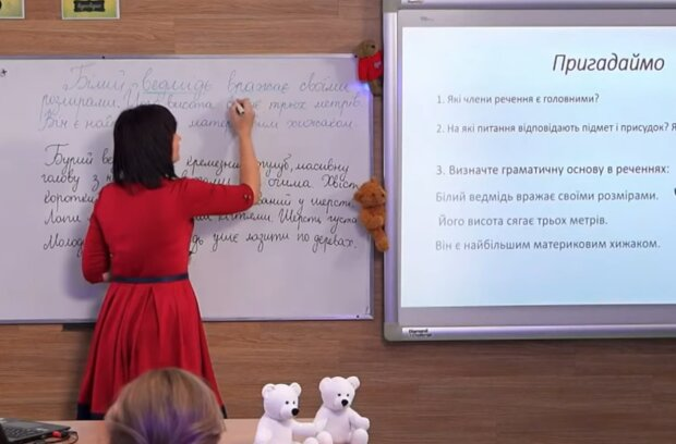Всеукраїнська школа онлайн, скріншот: YouTube