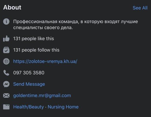 Сторінка будинку престарілих в Facebook, скріншот