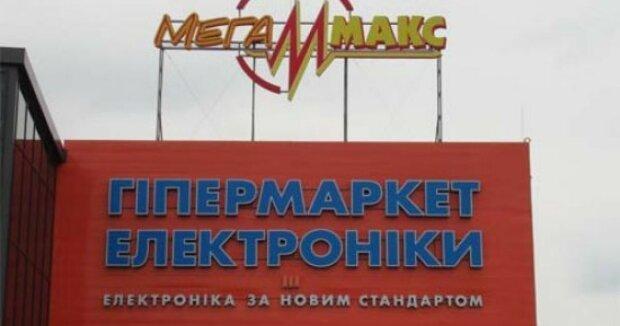 МегаМакс \\ фото ТСН