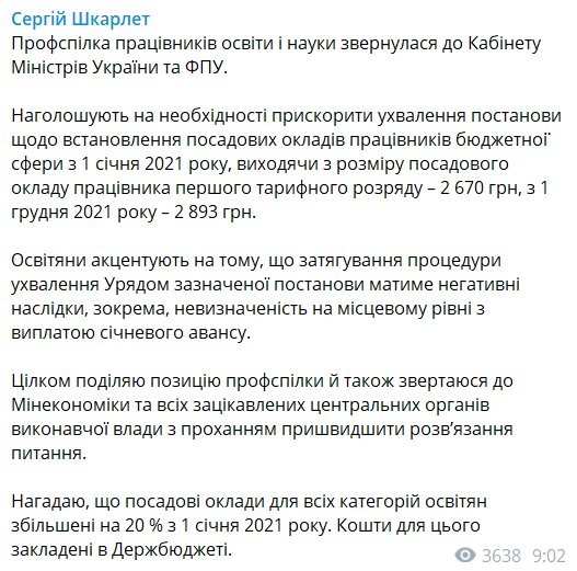 Скрин: Сергей Шкарлет / Телеграмм
