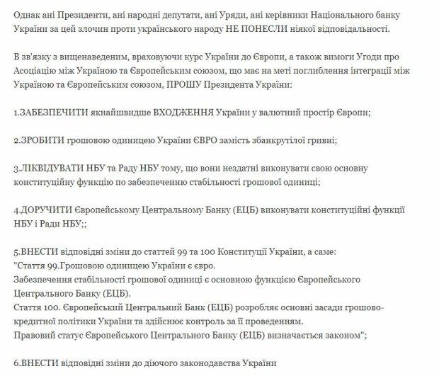 Петиція про перехід України на європейську валюту, скріншот: petition.president.gov.ua