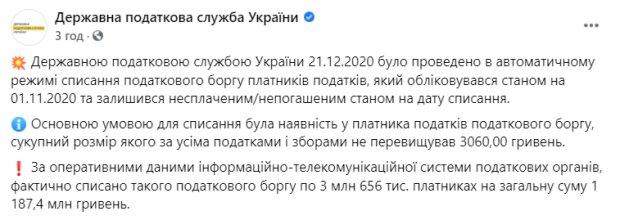 Скріншот: facebook.com/TaxUkraine