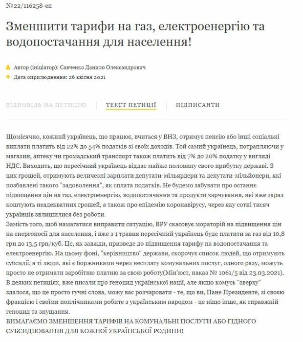 Петиція Данила Савченко, скріншот: president.gov.ua