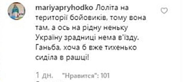 """Лоліта розважала бойовиків концертами в Донецьку і Луганську: """"Зрадниця"""""""