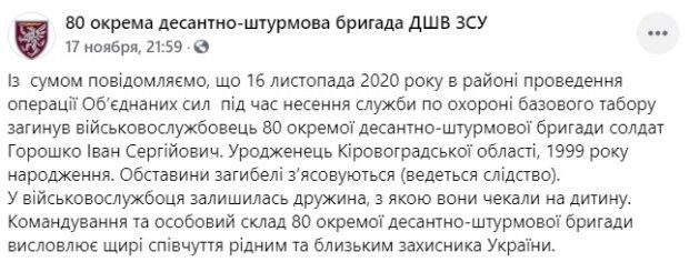 Публікація 80-ї окремої десантно-штурмової бригади: Facebook