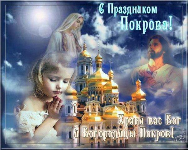 Изображение - Поздравление с покровом в открытках PQxIx2CE3bJk6aLkag4JL1B83LFCnSR4u7O7E6BI