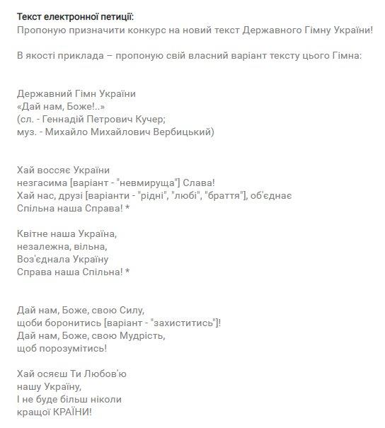 Петиция-скриншот