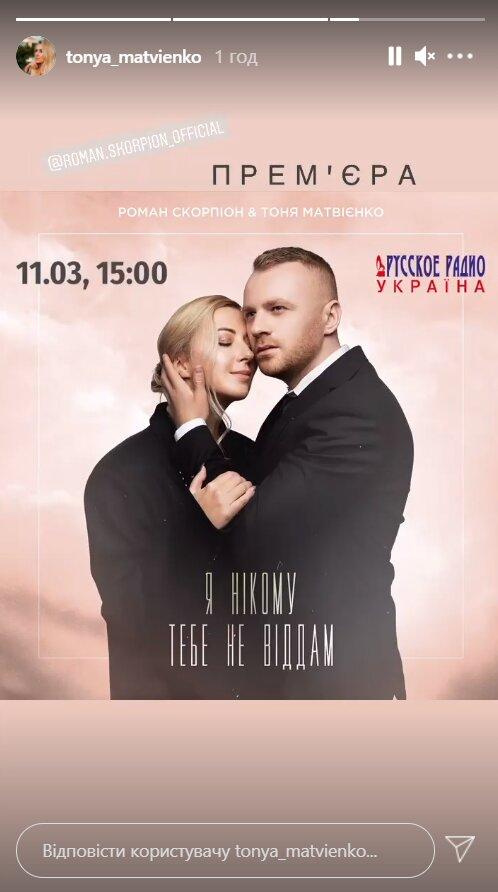 Тоня Матвієнко і Роман Скорпіон, instagram.com/stories/tonya_matvienko
