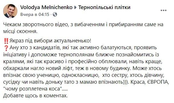 Публікація Володимира Мельниченка: Facebook