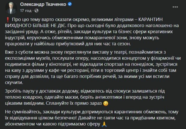 Публикация Александра Ткаченко, скриншот: Facebook