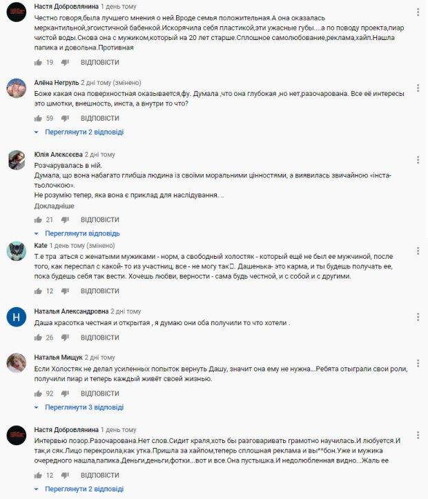 """Потеря Макса и новая любовь: Даша из """"Холостяка"""" дала откровенное интервью – """"Вы все знаете"""""""