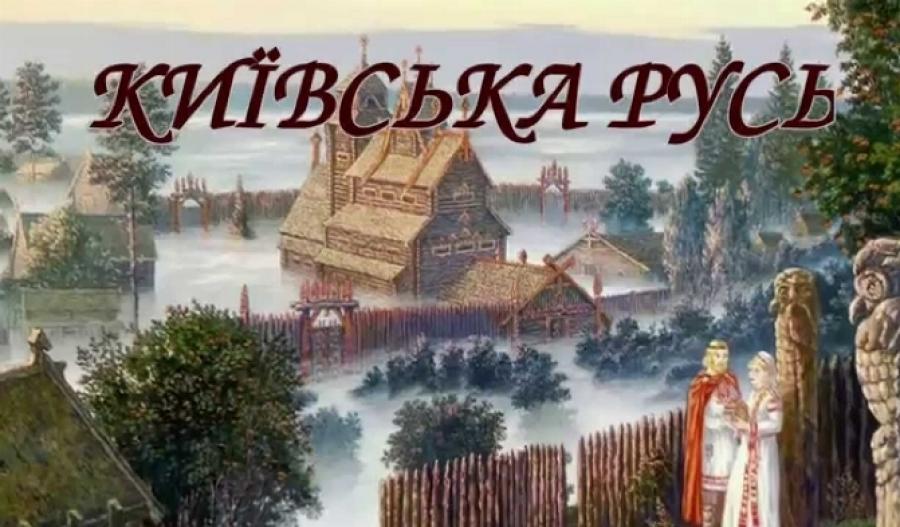 Новорожденным картинки, картинки киевская русь